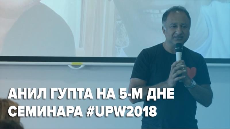 Анил Гупта / 5-й русскоязычный день семинара Тони Роббинса