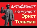 Эрнст Тельман сын своего класса и Вождь своего класса ☭ Коммунисты вперед ☆ ГДР ☭ Антифашист ☆ ДЕФА.