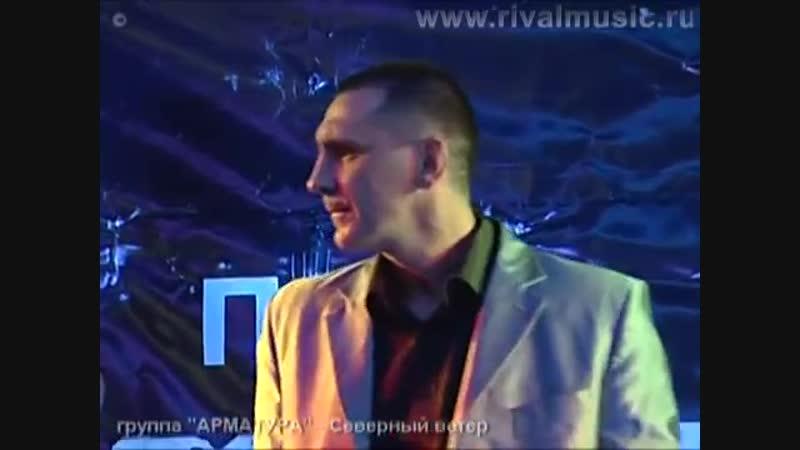 группа__АРМАТУРА__Северный_ветер__Rival_Music
