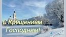 С Крещением Господним! Очень красивая музыкальная видео-открытка Крещение Господне