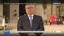 Новости на Россия 24 • Глава ВТБ: сделка по Башнефти была очень удачной