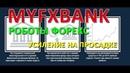 MYFXBANK. Роботы ФОРЕКС. Усиление на ПРОСАДКЕ