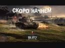 Стрим | World of Tanks Blitz | Пытаемся тащить №57
