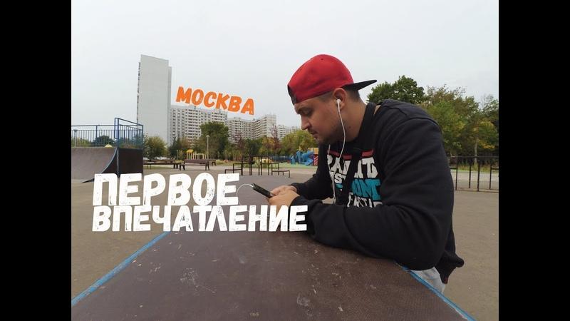 Москва первое впечатление Женя Иванец VLOG 11