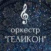 """Образцовый духовой оркестр   """"Геликон"""" ДМШИ №14"""