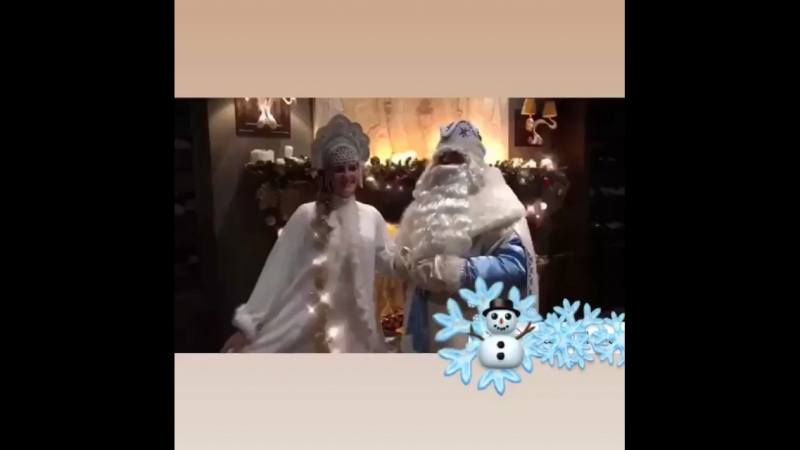 Дед Мороз и Снегурочка ❄️❄️❄️
