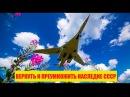 Россия возвращает себе небо Вернуть и приумножить наследие СССР