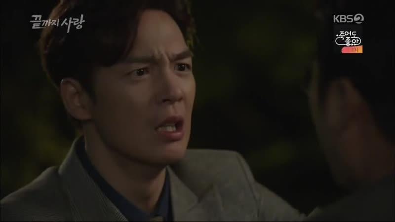 KBS2TV 저녁일일드라마 끝까지 사랑 67회 화 2018 11 06