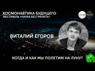 """Виталий Егоров. Как и когда мы полетим на Луну Фестиваль """"Наука без гранита"""""""