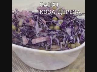 """Салат """"коза-дереза"""""""