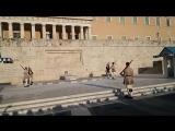 смена караула эвзонов в Афинах