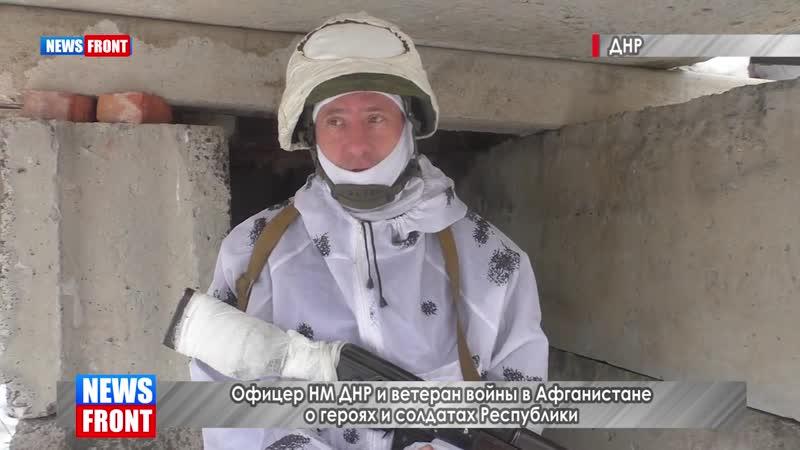 Офицер НМ ДНР и ветеран войны в Афганистане: Захарченко Гиви и Моторола герои Республики.
