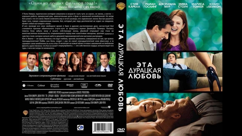 Эта дурацкая любовь - Русский Трейлер (2011)