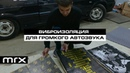 ВИБРОИЗОЛЯЦИЯ ДЛЯ АВТОЗВУКА Шумка автомобиля своими руками