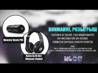 РОЗЫГРЫШ Monster Beats Pill и Beats by dr.dre monster studio (Rap-info.Com)