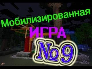 Мобилизированная игра - 9 серия - Новенький домик