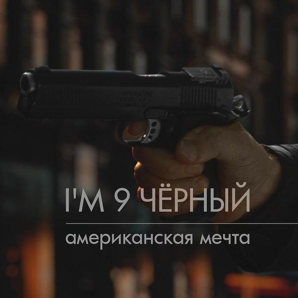 I'm 9 Чёрный - Американская мечта (2015)