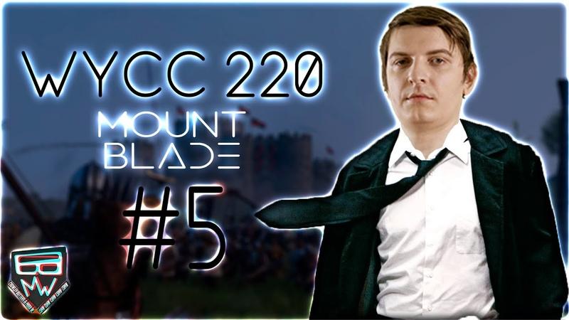 Wycc в Mount Blade (лучшее со стримов) (лучшие моменты) 5
