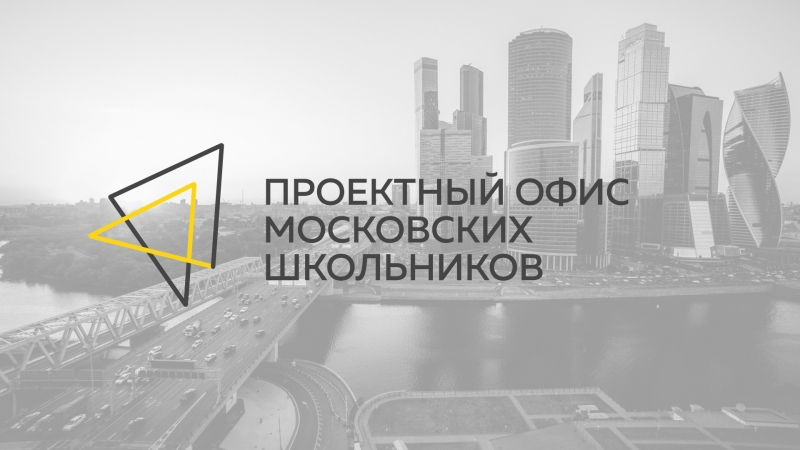 Проектный офис московских школьников: команда настоящего