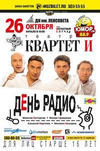 26 октября / Квартет И / ДК им. Ленсовета