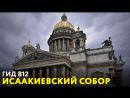 Исаакиевский собор №1 «Гид 812»