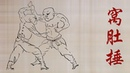 Taiji Praying Mantis Kung Fu - Application vid Wo Du Chui (punch to the belly cavity)