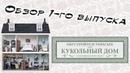 Кукольный дом в викторианском стиле | Hachette | 1 выпуск