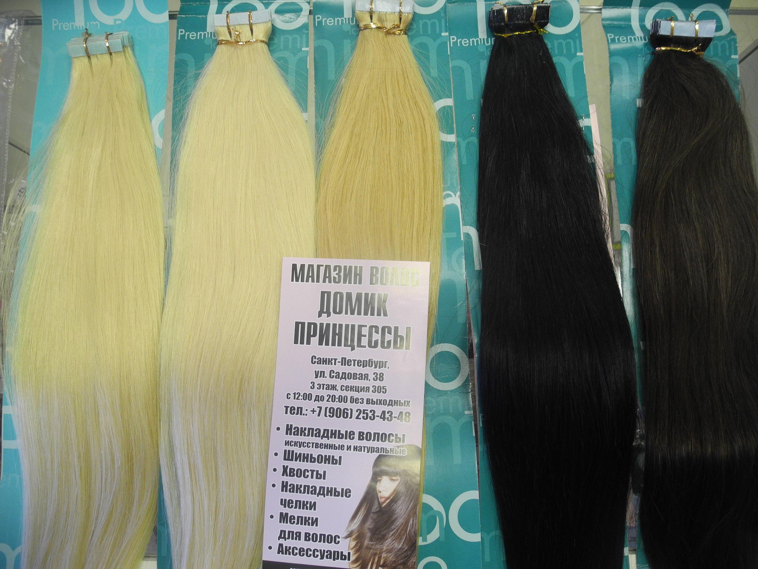 купить ленточное безопасное наращивание волос hair talk