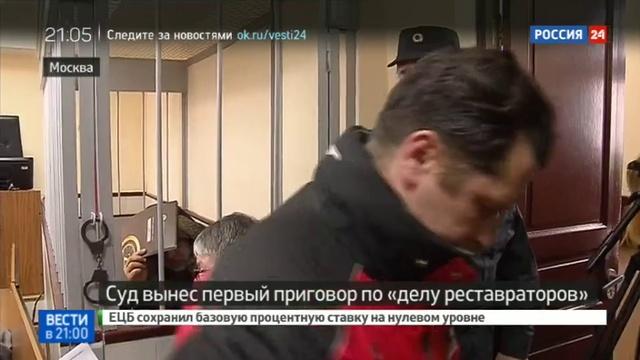 Новости на Россия 24 • По делу Минкульта вынесли условный приговор