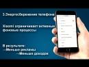 Настраиваем Глобус для лучшей работы на смартфонах Xiaomi MIUI 9 6