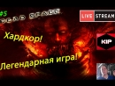 ● Dead Space - Легенда! Хардкор! Live5 ●