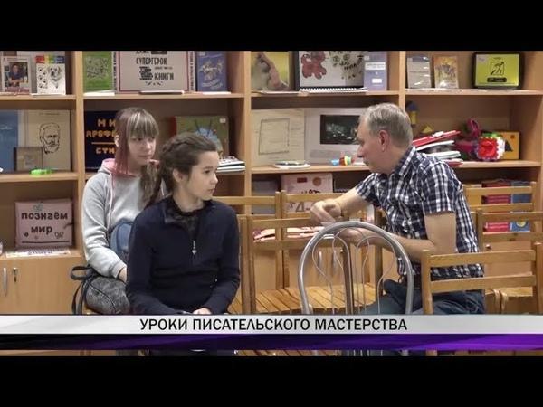 В Нижнем Тагиле состоялась встреча юных тагильчан с известным писателем Яковом Разливинским