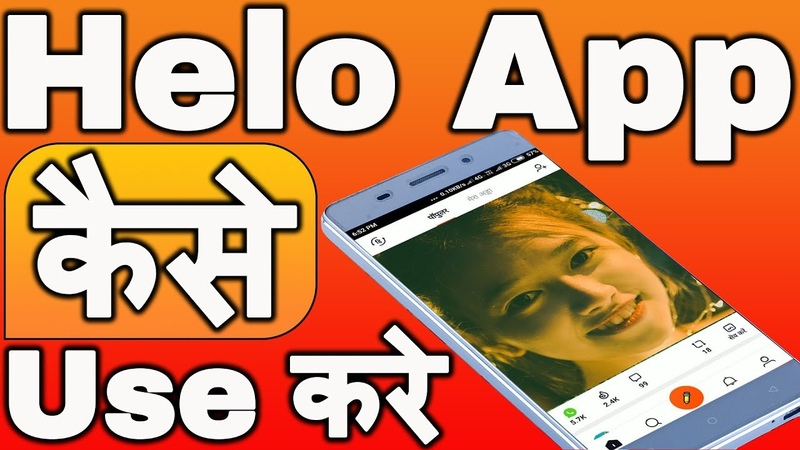 Hello App Kaise Use Kare | Helo App How To Use | Helo App | Hello App Kaise Download Kare