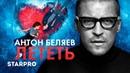 Антон Беляев - Лететь OST фильма Лёд