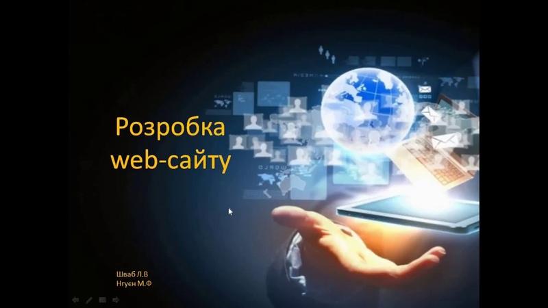 WEB розробка