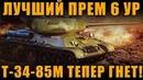 Т 34 85М лучший прем 6 ур