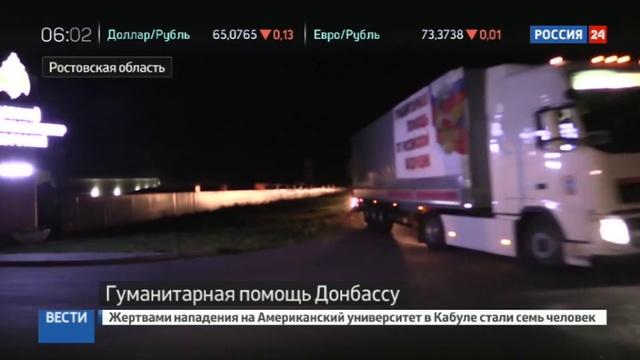 Новости на Россия 24 55 я колонна 70 машин с гумпомощью отправились в Донбасс