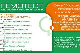 Гемотест цена узи при беременности