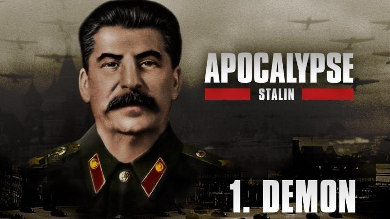 ♐Апокалипсис Сталина-1 часть♐