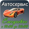 """Автосервис САО """"CaR-Russ.ru"""" - Москва"""