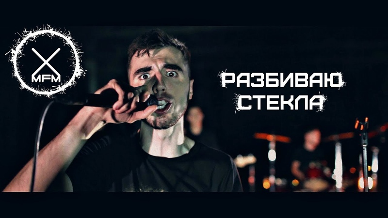 My Fatality Mistake - Разбиваю Стёкла (Official Music Video)