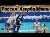 Волейбол. Чемпионат мира. Россия - Азербайджан. Женщины. 02.10.2018