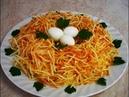 Салат ПЕРЕПЕЛИНОЕ ГНЕЗДО салат на праздничный стол ВКУСНЫЙ и КРАСИВЫЙ салат