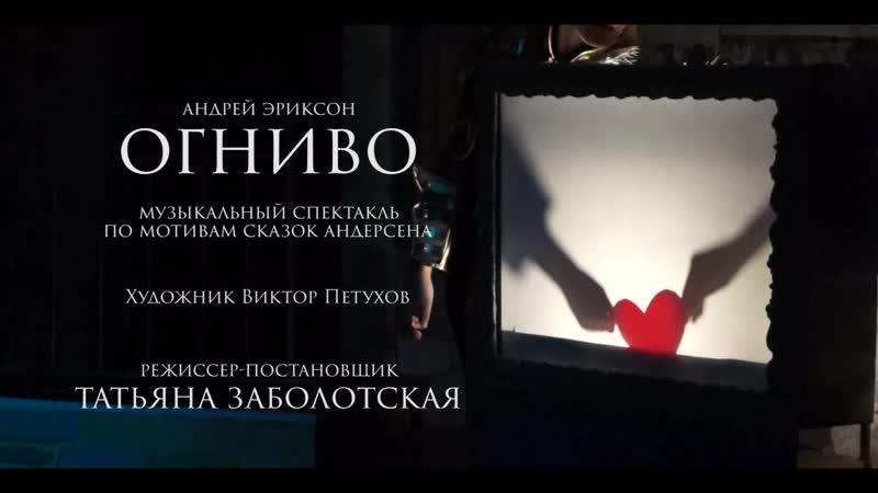 Трейлер музыкальной сказки ОГНИВО