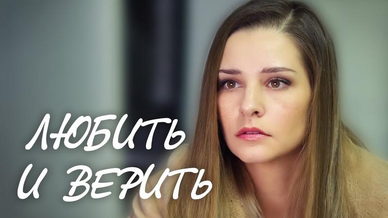 Любить и верить Фильм 2018 Мелодрама @ Русские сериалы