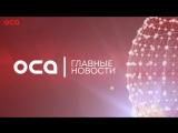 Новости телеканала ОСА от 19.05.18