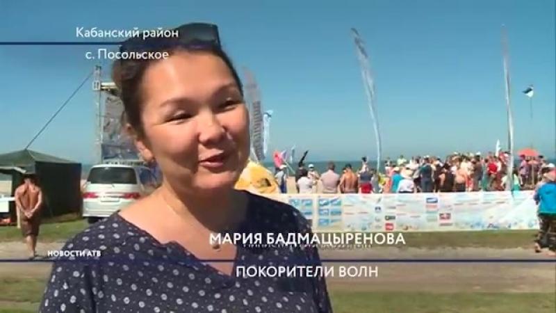 В Бурятии прошел 11-ый фестиваль водный видов спорта «Байкальский ветер»