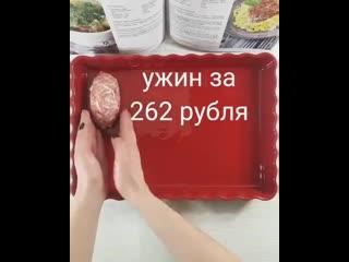 ужин за 262 руб.mp4