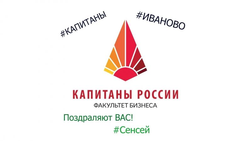 Поздравление сенсея Алексея г Иваново