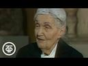 Декабрьские вечера. Мир Пастернака. Передача 4-я (1990)